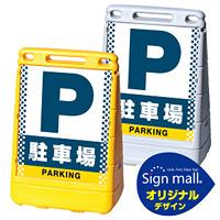 バリアポップサイン ドット柄 駐車場 SMオリジナルデザイン イエロー (片面) 通常出力