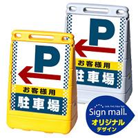 バリアポップサイン ドット柄 左矢印+お客様駐車場 SMオリジナルデザイン イエロー (片面) 通常出力