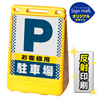 バリアポップサイン ドット柄 お客様駐車場 SMオリジナルデザイン イエロー (両面) 反射出力
