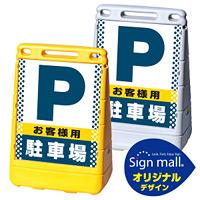 バリアポップサイン ドット柄 お客様駐車場 SMオリジナルデザイン イエロー (片面) 通常出力