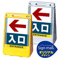 バリアポップサイン ドット柄 左矢印+入口 SMオリジナルデザイン イエロー (片面) 通常出力