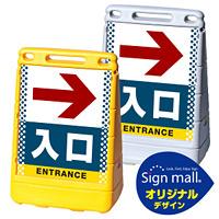 バリアポップサイン ドット柄 右矢印+入口 SMオリジナルデザイン イエロー (片面) 通常出力