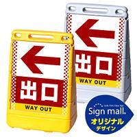 バリアポップサイン ドット柄 左矢印+出口 SMオリジナルデザイン イエロー (片面) 通常出力