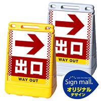 バリアポップサイン ドット柄 右矢印+出口 SMオリジナルデザイン イエロー (片面) 通常出力