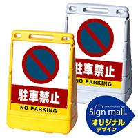 バリアポップサイン 駐車禁止 (駐車禁止マーク) SMオリジナルデザイン イエロー (片面) 通常出力