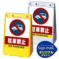 バリアポップサイン 駐車禁止 (車マーク) SMオリジナルデザイン イエロー (片面) 通常出力