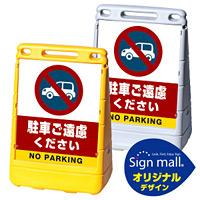 バリアポップサイン 駐車ご遠慮ください SMオリジナルデザイン イエロー (片面) 通常出力