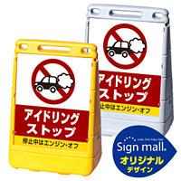バリアポップサイン アイドリング禁止 SMオリジナルデザイン イエロー (片面) 通常出力