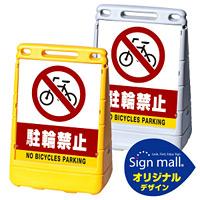 バリアポップサイン 駐輪禁止 SMオリジナルデザイン イエロー (片面) 通常出力