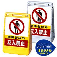 バリアポップサイン 関係者以外立入禁止 SMオリジナルデザイン イエロー (片面) 通常出力