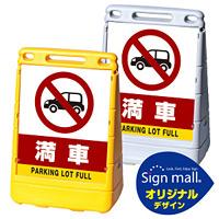 バリアポップサイン 満車 SMオリジナルデザイン イエロー (片面) 通常出力