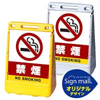 バリアポップサイン 禁煙 SMオリジナルデザイン イエロー (片面) 通常出力