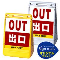バリアポップサイン 出口 SMオリジナルデザイン イエロー (片面) 通常出力