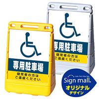 バリアポップサイン (国際シンボルマーク)専用駐車場 SMオリジナルデザイン イエロー (片面) 通常出力
