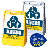 バリアポップサイン (3種マーク)専用駐車場 SMオリジナルデザイン イエロー (片面) 通常出力