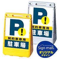 バリアポップサイン 契約車専用駐車場 SMオリジナルデザイン イエロー (片面) 通常出力