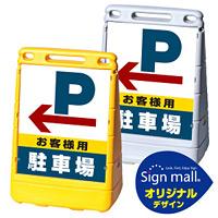 バリアポップサイン 左矢印+お客様駐車場 SMオリジナルデザイン イエロー (片面) 通常出力