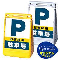 バリアポップサイン お客様駐車場 SMオリジナルデザイン イエロー (片面) 通常出力