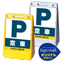 バリアポップサイン 空車 SMオリジナルデザイン イエロー (片面) 通常出力