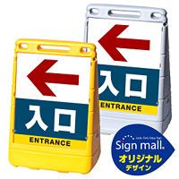 バリアポップサイン 左矢印+入口 SMオリジナルデザイン イエロー (片面) 通常出力