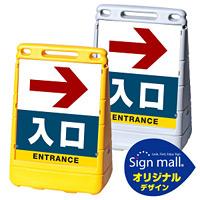 バリアポップサイン 右矢印+入口 SMオリジナルデザイン イエロー (片面) 通常出力