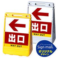 バリアポップサイン 左矢印+出口 SMオリジナルデザイン イエロー (片面) 通常出力