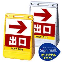 バリアポップサイン 右矢印+出口 SMオリジナルデザイン イエロー (片面) 通常出力