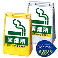 バリアポップサイン 喫煙所 SMオリジナルデザイン イエロー (片面) 通常出力