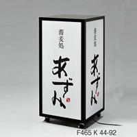 キューブ型4面電飾行灯看板 F465 中型タイプ・全高1029mm 周波数:50Hz (F465-K-44-92-50Hz)