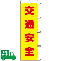 のぼり旗 交通安全