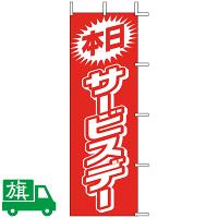 のぼり旗 本日サービスデー 1