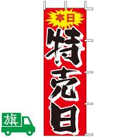 のぼり旗 本日特売日 3