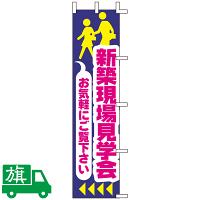 のぼり旗 新築現場見学会 2