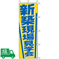 のぼり旗 新築現場見学会 1