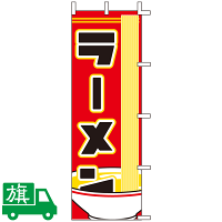 のぼり旗 ラーメン 1