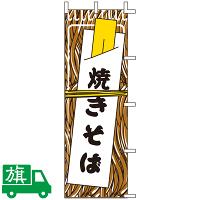 のぼり旗 焼きそば 箸袋デザイン (J05-0007)