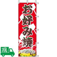 のぼり旗 お好み焼き 1