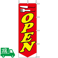 のぼり旗 OPEN 1