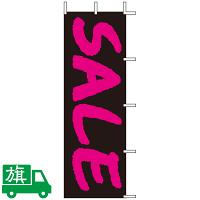 のぼり旗 SALE 4
