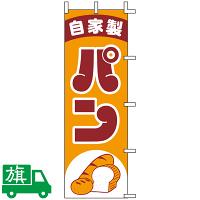 のぼり旗 自家製パン