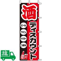 のぼり旗 酒ディスカウント