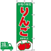 のぼり旗 りんご
