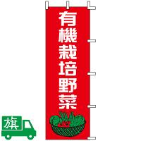 のぼり旗 有機栽培野菜
