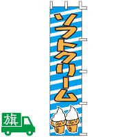 のぼり旗 ソフトクリーム 1