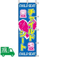 のぼり旗 チャイルドシート 2