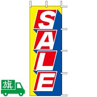 のぼり旗 SALE 5