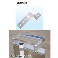 ソーラールミL1用 標識用取付金具 (高リブ用) 2本/1SET (KSL-L1-K1)