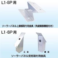 ソーラールミL1-SPタイプ用 ソーラーパネル用取付金具 支柱取付用 1pc/SET (KSL-L1-SP-K1)