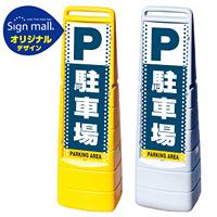 マルチクリッピングサイン ドット柄 駐車場 SMオリジナルデザイン イエロー (片面) 通常出力
