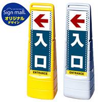 マルチクリッピングサイン ドット柄 左矢印+入口 SMオリジナルデザイン イエロー (片面) 通常出力